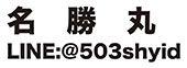 名勝丸 LINE:@503shyid